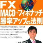 FXチャート分析 マスターブック FX MACD+フィボナッチ勝率アップの法則